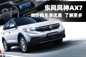 有争议更有硬实力 东风日产西玛旗舰版  实拍_西玛_国产新车-网上车市